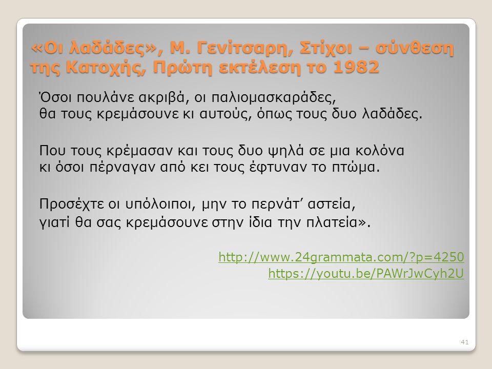 «Οι λαδάδες», Μ. Γενίτσαρη, Στίχοι – σύνθεση της Κατοχής, Πρώτη εκτέλεση το 1982 Όσοι πουλάνε ακριβά, οι παλιομασκαράδες, θα τους κρεμάσουνε κι αυτούς