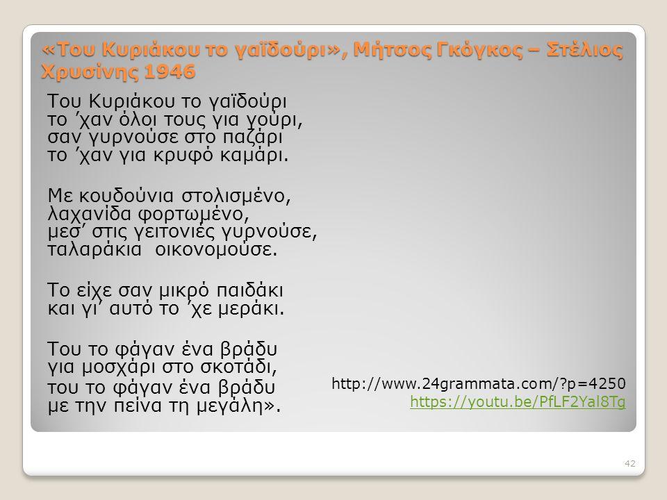«Του Κυριάκου το γαϊδούρι», Μήτσος Γκόγκος – Στέλιος Χρυσίνης 1946 Του Κυριάκου το γαϊδούρι το 'χαν όλοι τους για γούρι, σαν γυρνούσε στο παζάρι το 'χ