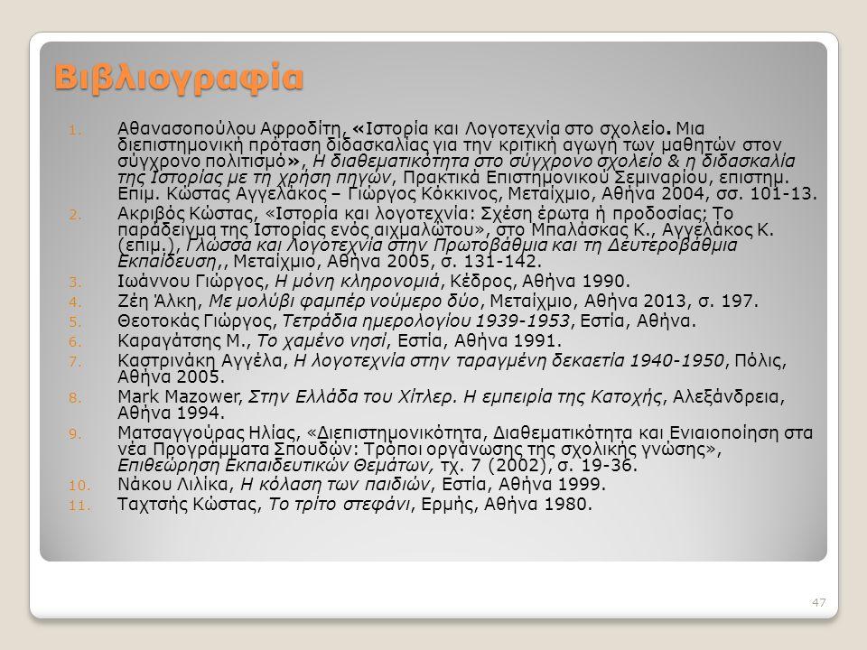 Βιβλιογραφία 1. Αθανασοπούλου Αφροδίτη, «Ιστορία και Λογοτεχνία στο σχολείο. Μια διεπιστημονική πρόταση διδασκαλίας για την κριτική αγωγή των μαθητών