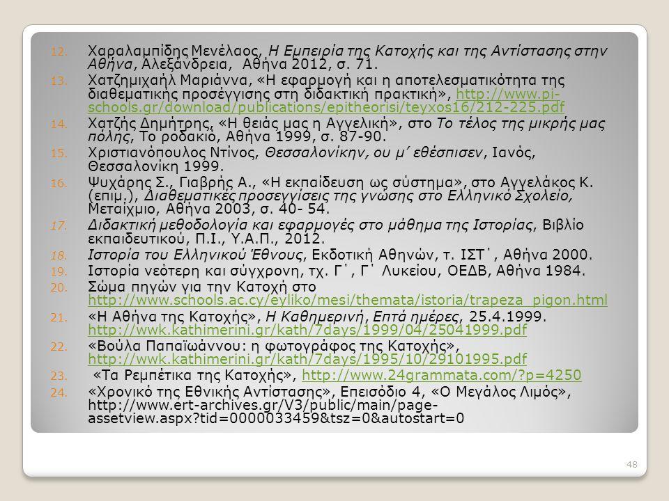 12. Χαραλαμπίδης Μενέλαος, Η Εμπειρία της Κατοχής και της Αντίστασης στην Αθήνα, Αλεξάνδρεια, Αθήνα 2012, σ. 71. 13. Χατζημιχαήλ Μαριάννα, «Η εφαρμογή