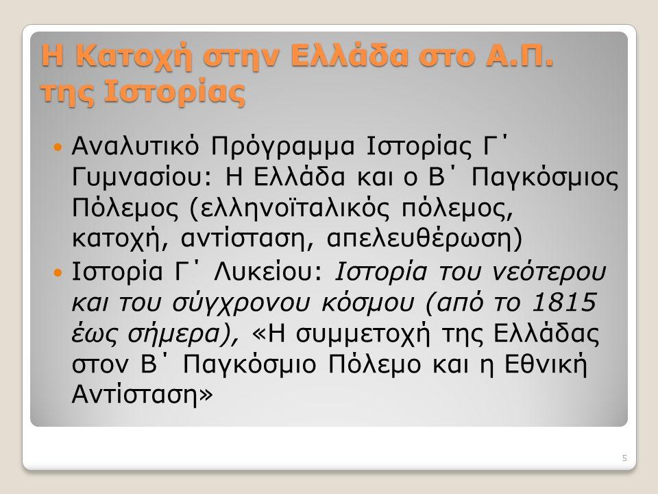 Η Κατοχή στην Ελλάδα στο Α.Π. της Ιστορίας Αναλυτικό Πρόγραμμα Ιστορίας Γ΄ Γυμνασίου: Η Ελλάδα και ο Β΄ Παγκόσμιος Πόλεμος (ελληνοϊταλικός πόλεμος, κα