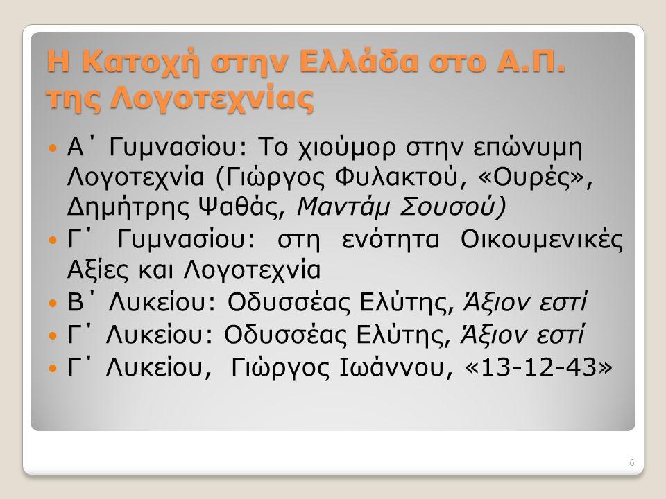 Η Κατοχή στην Ελλάδα στο Α.Π. της Λογοτεχνίας Α΄ Γυμνασίου: Το χιούμορ στην επώνυμη Λογοτεχνία (Γιώργος Φυλακτού, «Ουρές», Δημήτρης Ψαθάς, Μαντάμ Σουσ