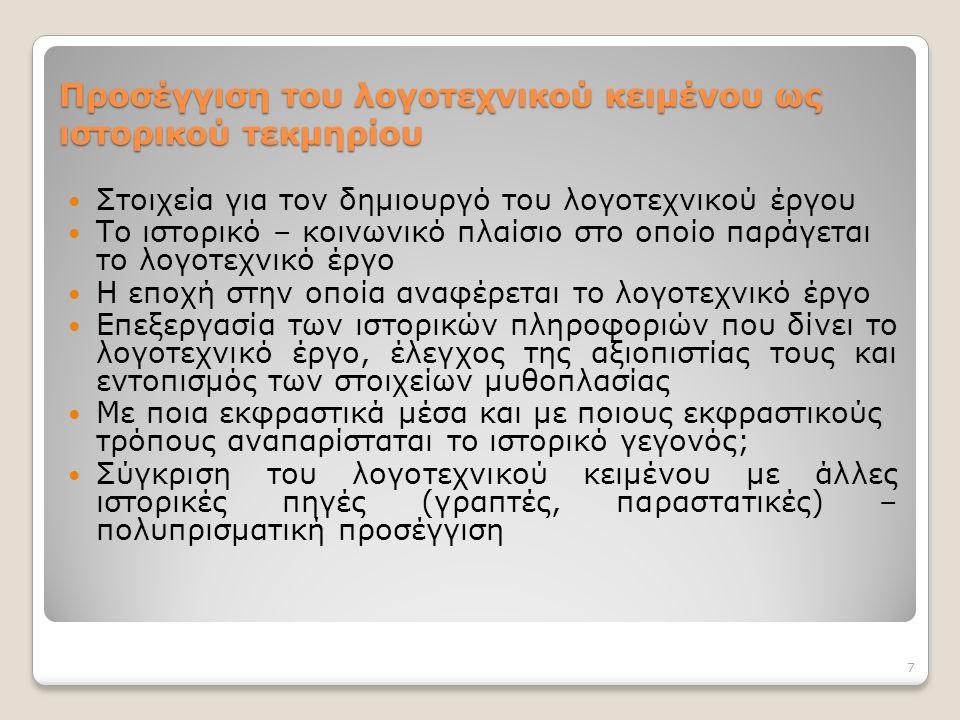 Επιστολή του 10χρονου Ντίνου Χριστιανόπουλου προς τον αρχηγό των συσσιτίων των κατηχητικών σχολείων, για να σώσει τη μητέρα του απ' την πείνα.