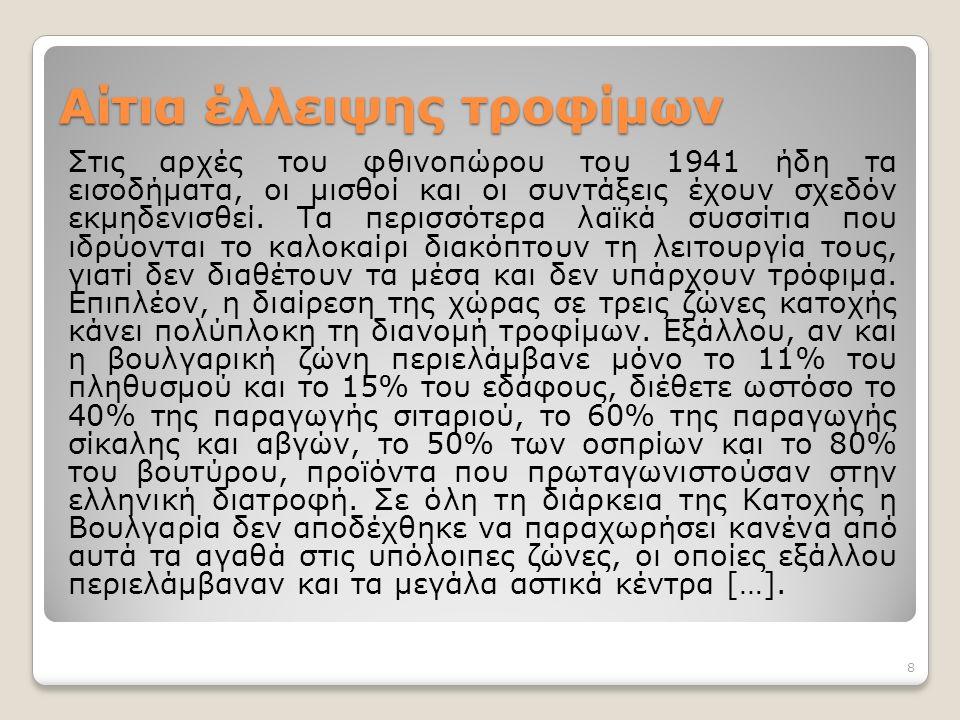 «ΚΑΤΟΧΗ, 1941» ΓΑΒΡΙΗΛ ΜΑΡΙΝΑΚΗ, γραμμένο στις 4/5/1942, ανέκδοτο Κατοχή '41, τα παιδάκια τα καημένα, τρεμουλιάζουν μεσ' τους δρόμους, νηστικά και τρομαγμένα.