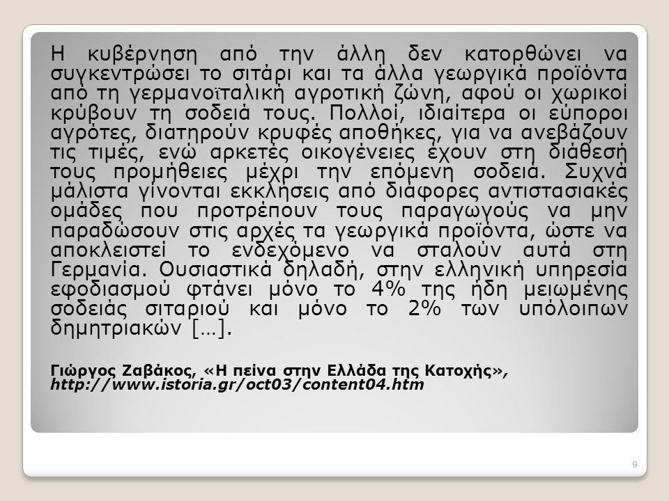 «Συννεφιασμένη Κυριακή», Αλέκου Γκούβερη - Β.