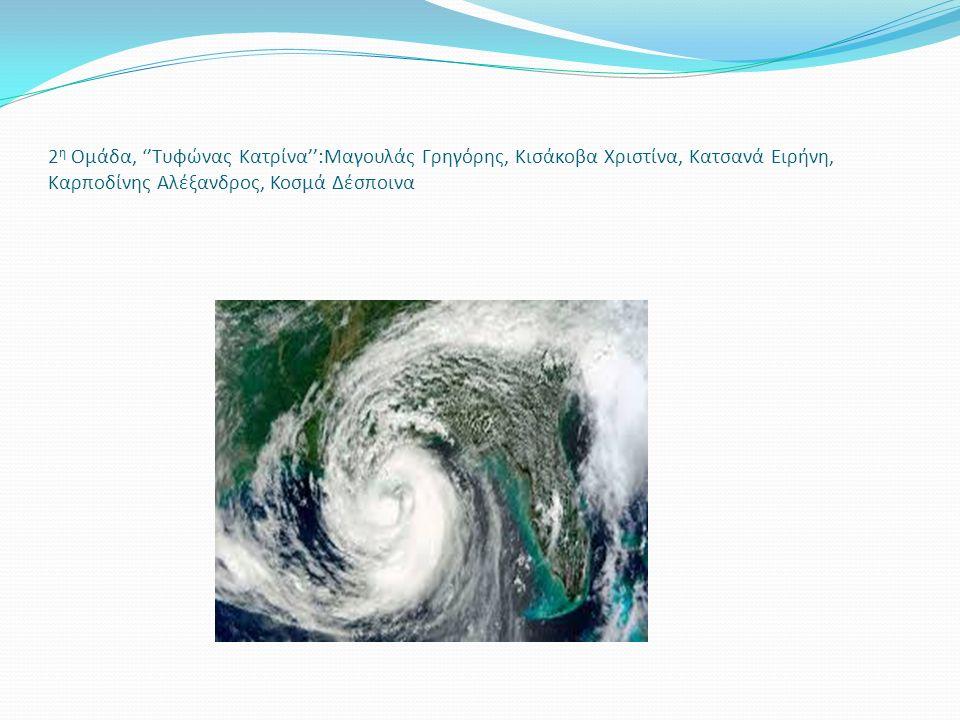 2 η Ομάδα, ''Τυφώνας Κατρίνα'':Μαγουλάς Γρηγόρης, Κισάκοβα Χριστίνα, Κατσανά Ειρήνη, Καρποδίνης Αλέξανδρος, Κοσμά Δέσποινα