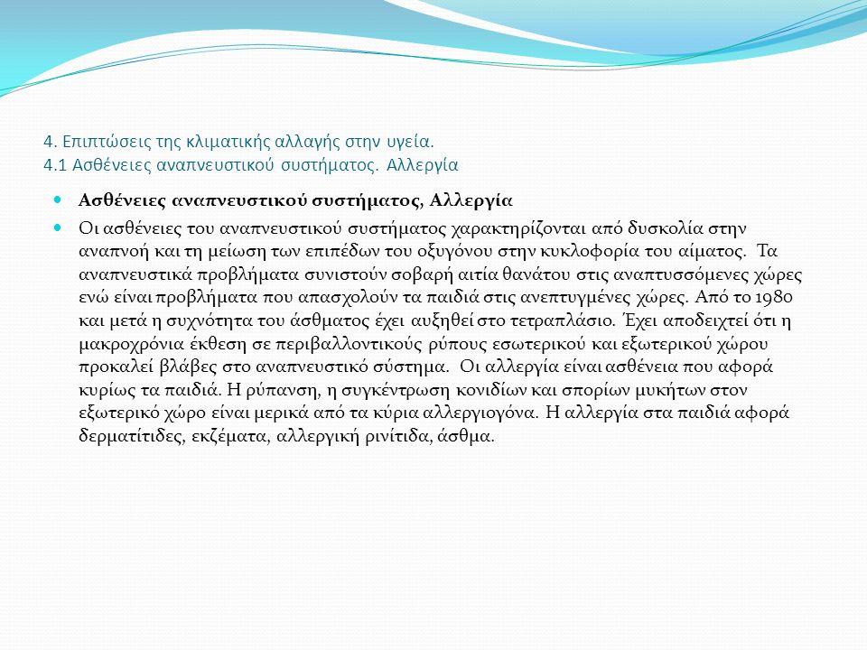 4. Επιπτώσεις της κλιματικής αλλαγής στην υγεία. 4.1 Ασθένειες αναπνευστικού συστήματος. Αλλεργία Ασθένειες αναπνευστικού συστήματος, Αλλεργία Οι ασθέ