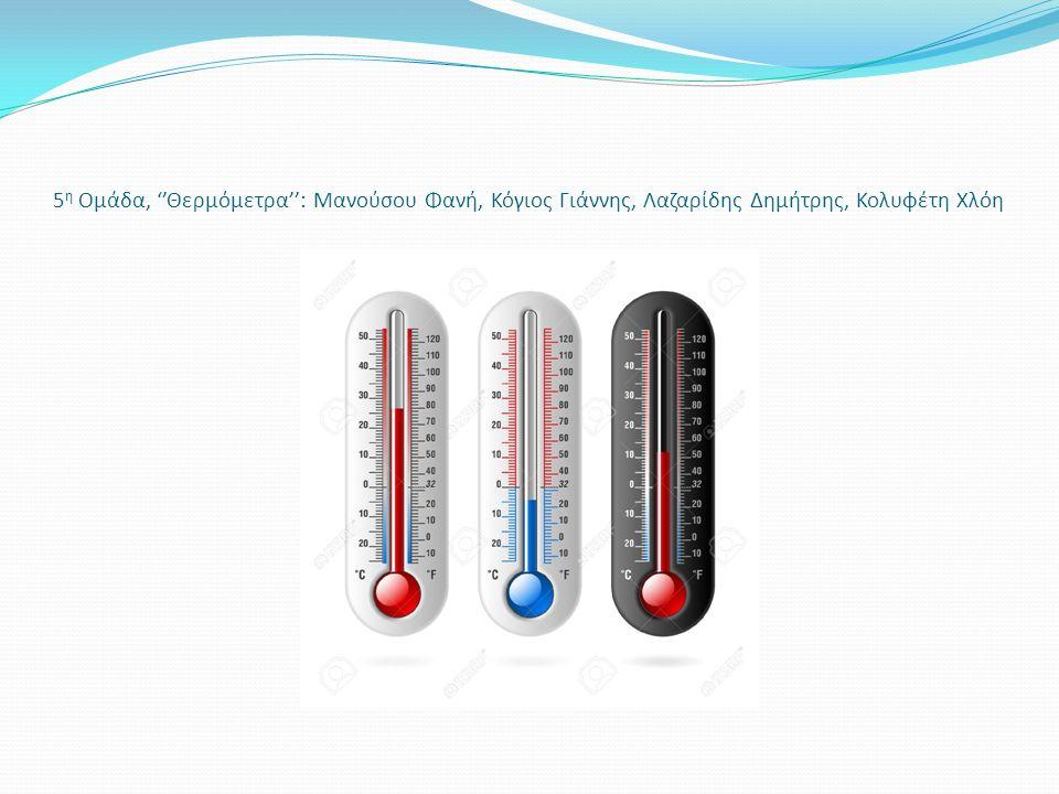 5 η Ομάδα, ''Θερμόμετρα'': Μανούσου Φανή, Κόγιος Γιάννης, Λαζαρίδης Δημήτρης, Κολυφέτη Χλόη