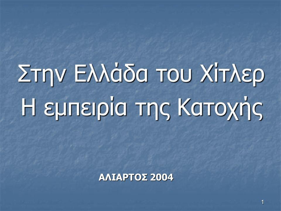 12 Υποσιτισμένα παιδιά στη μέριμνα του Ερυθρού Σταυρού Αθήνα 1941