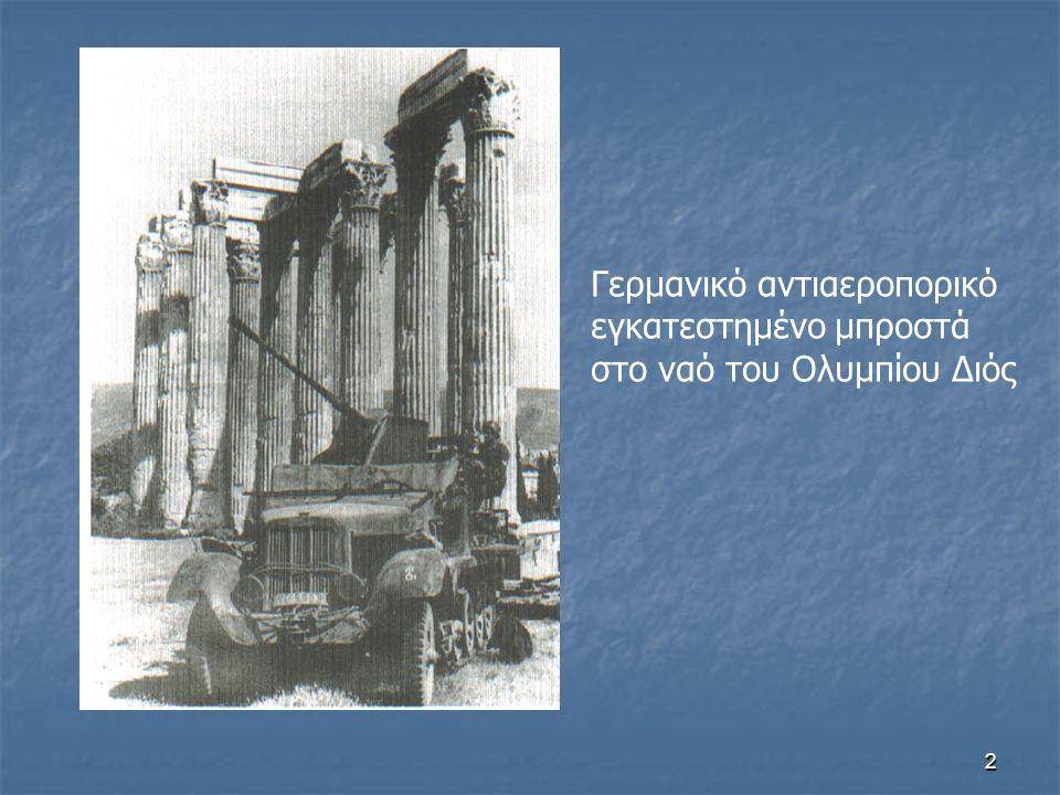 3 Γερμανοί Στρατιώτες ζητούν πληροφορίες από έναν Έλληνα αστυνομικό για την κατεύθυνση τους : Θεσσαλονίκη, Απρίλιος 1941