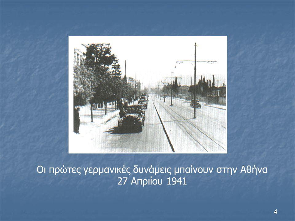 25 Ξυλογραφία του μπλόκου της Κοκκινιάς, στις 17 Αυγούστου 1944.