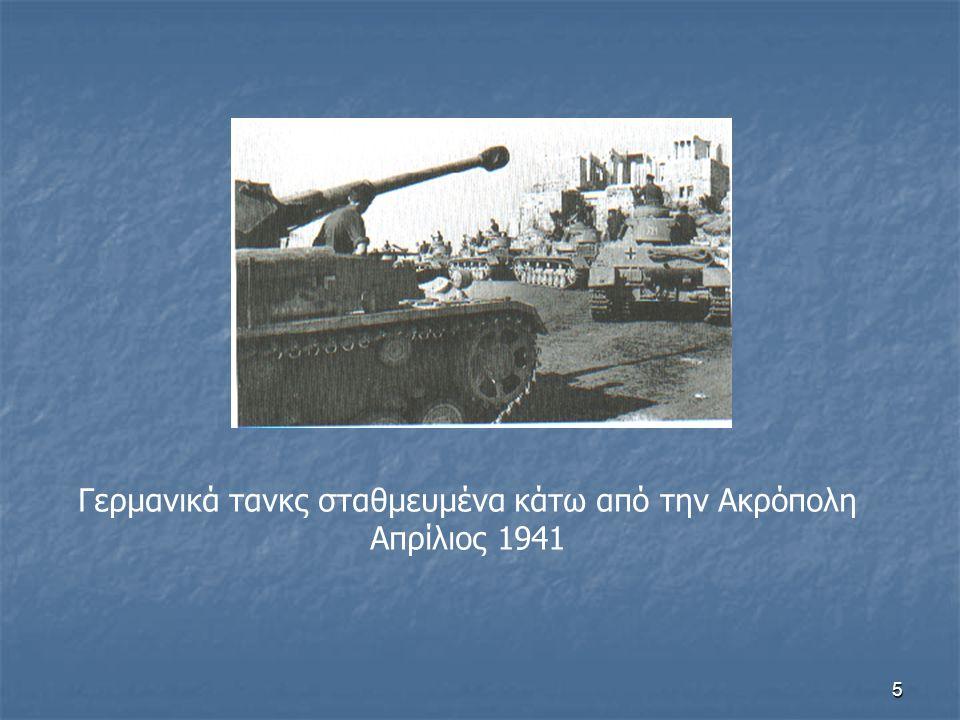 6 Ο στρατάρχης φον Μπράουχιτς (αριστερά) και το περιβάλλον του επισκέπτονται την Ακρόπολη Μάιος 1941