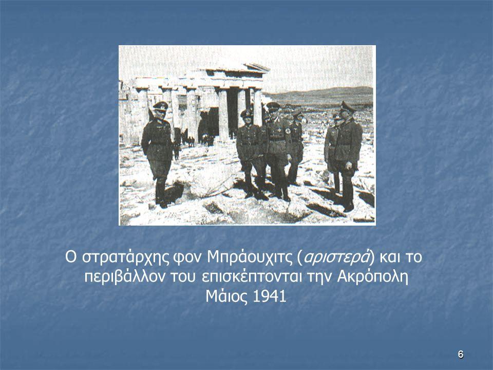17 Η μαζική εκτέλεση στο Κοντομάρι στις 2 Ιουνίου 1941, την επαύριο της εισβολής στην Κρήτη: μετά την ανακάλυψη του πτώματος ενός συντρόφου τους, άνδρες της 7ης Μεραρχίας αλεξιπτωτιστών συγκεντρώνουν τους αρτιμελείς άρρενες κατοίκους του χωριού.