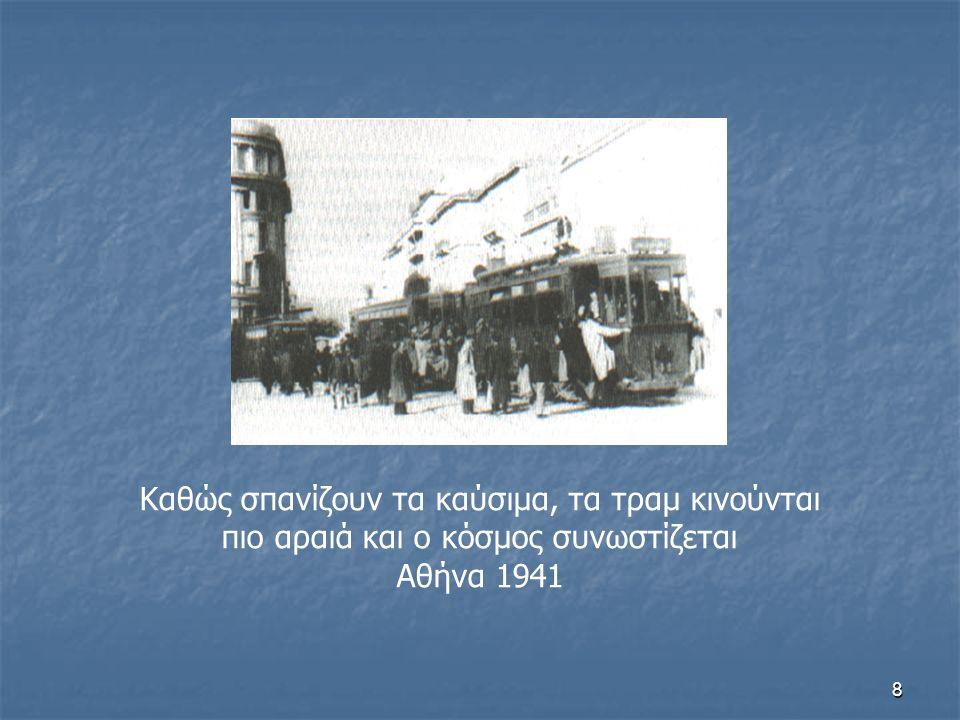 9 Στην ουρά για τρόφιμα Αθήνα 1941