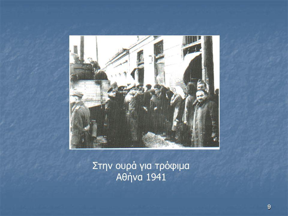 10 Έξω από την Εθνική Βιβλιοθήκη ένας άνδρας καταρρέει από την πείνα και οι διαβάτες μαζεύονται γύρω του για να βοηθήσουν Αθήνα 1941