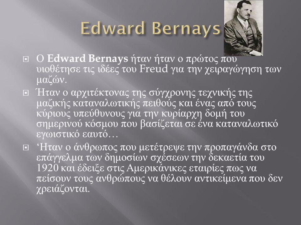  Ο Edward Bernays ήταν ήταν ο πρώτος που υιοθέτησε τις ιδέες του Freud για την χειραγώγηση των μαζών.