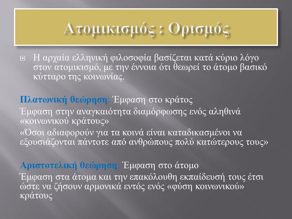  Η αρχαία ελληνική φιλοσοφία βασίζεται κατά κύριο λόγο στον ατομικισμό, με την έννοια ότι θεωρεί το άτομο βασικό κύτταρο της κοινωνίας.