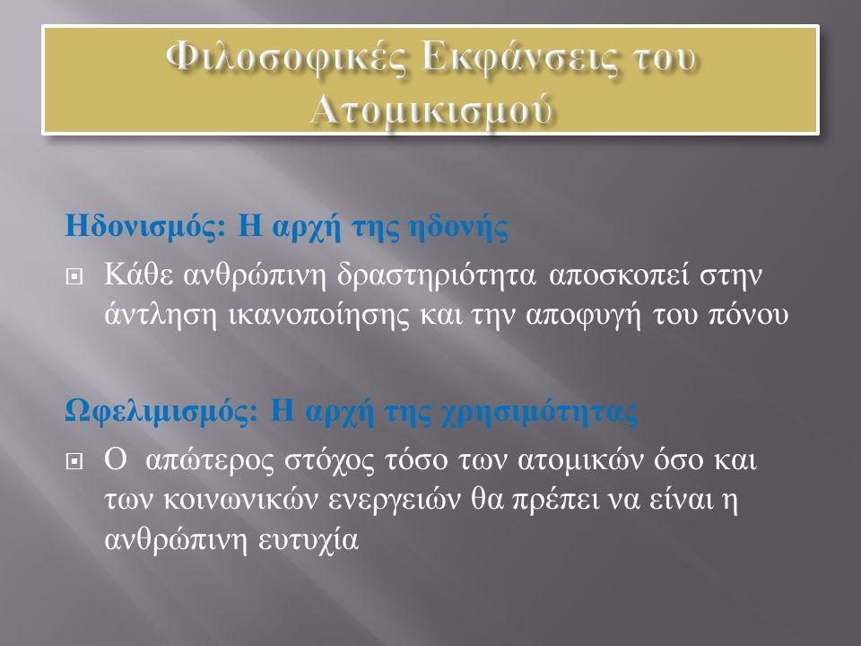 Φιλελευθερισμός  Η επέκταση της θεωρίας της « φυσικής επιλογής » στο πεδίο των οικονομικών σχέσεων ( Παπαμιχαήλ, 2001).