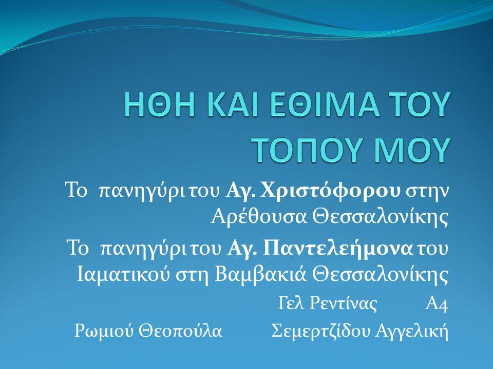 Το πανηγύρι του Αγ. Χριστόφορου στην Αρέθουσα Θεσσαλονίκης Το πανηγύρι του Αγ.