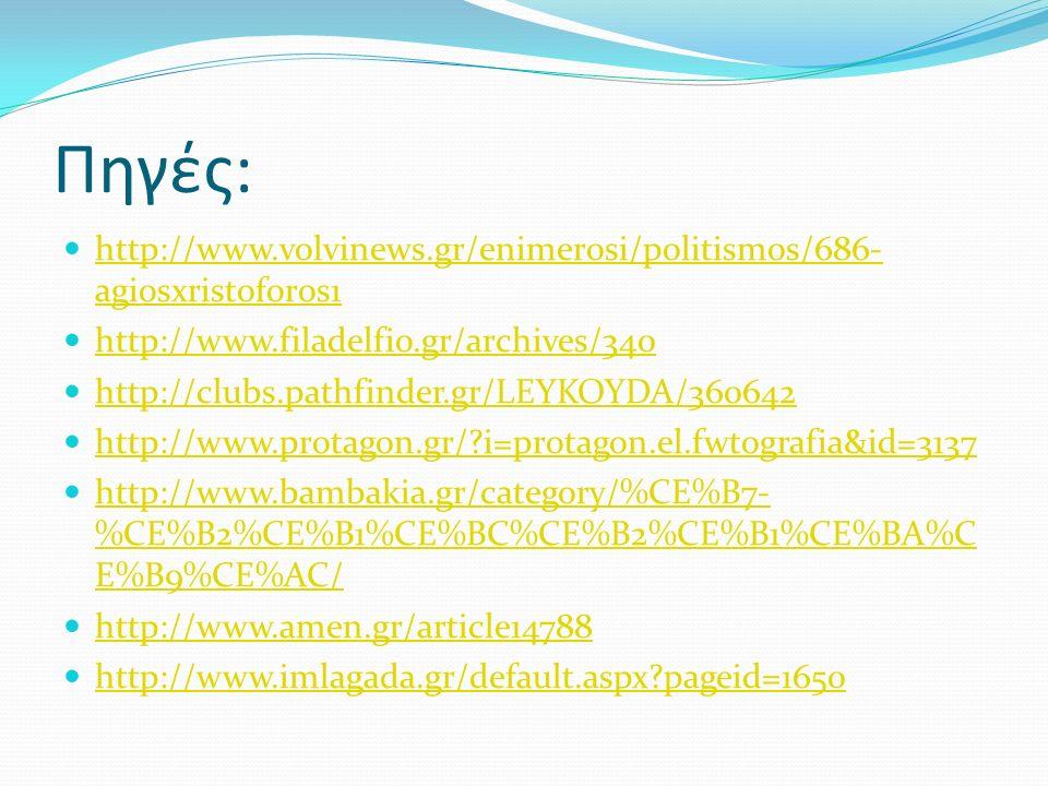 Πηγές: http://www.volvinews.gr/enimerosi/politismos/686- agiosxristoforos1 http://www.volvinews.gr/enimerosi/politismos/686- agiosxristoforos1 http://www.filadelfio.gr/archives/340 http://clubs.pathfinder.gr/LEYKOYDA/360642 http://www.protagon.gr/ i=protagon.el.fwtografia&id=3137 http://www.bambakia.gr/category/%CE%B7- %CE%B2%CE%B1%CE%BC%CE%B2%CE%B1%CE%BA%C E%B9%CE%AC/ http://www.bambakia.gr/category/%CE%B7- %CE%B2%CE%B1%CE%BC%CE%B2%CE%B1%CE%BA%C E%B9%CE%AC/ http://www.amen.gr/article14788 http://www.imlagada.gr/default.aspx pageid=1650