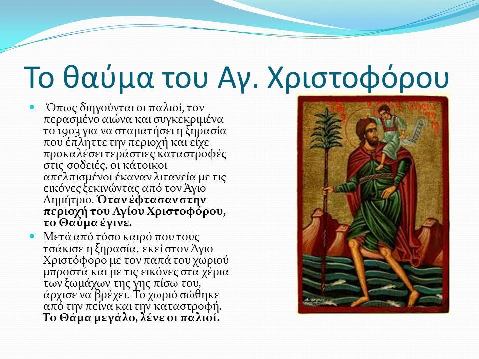 Το πανηγύρι σήμερα Σε ανάμνηση αυτής της σκληρής δοκιμασίας από την ξηρασία και προς τιμήν του Αγίου Χριστοφόρου άρχισε να γίνεται στις 9 Μαΐου το πανηγύρι του, με αγώνες δρόμου, ιπποδρομίες, πήδημα, λιθάρι και πάλη.