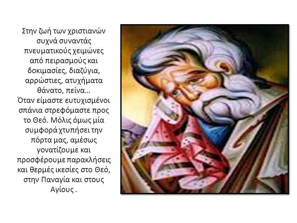 π.χ.Ευλαβής ιερέας είχε μία θυγατέρα 11 ετών που αρρώστησε βαριά.