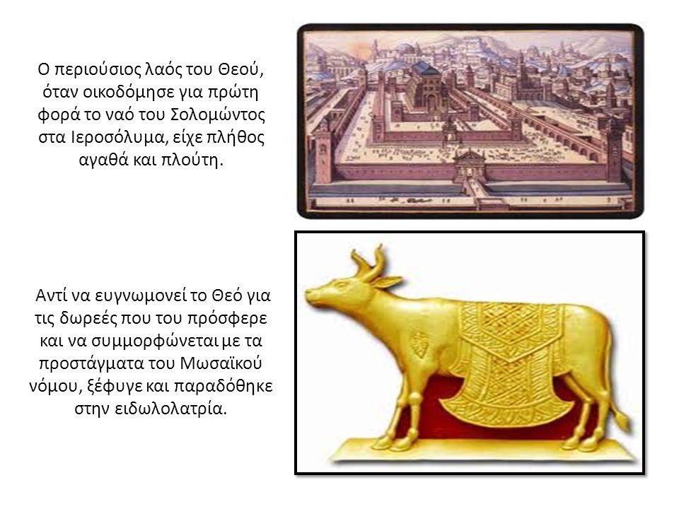 Ο περιούσιος λαός του Θεού, όταν οικοδόμησε για πρώτη φορά το ναό του Σολομώντος στα Ιεροσόλυμα, είχε πλήθος αγαθά και πλούτη.