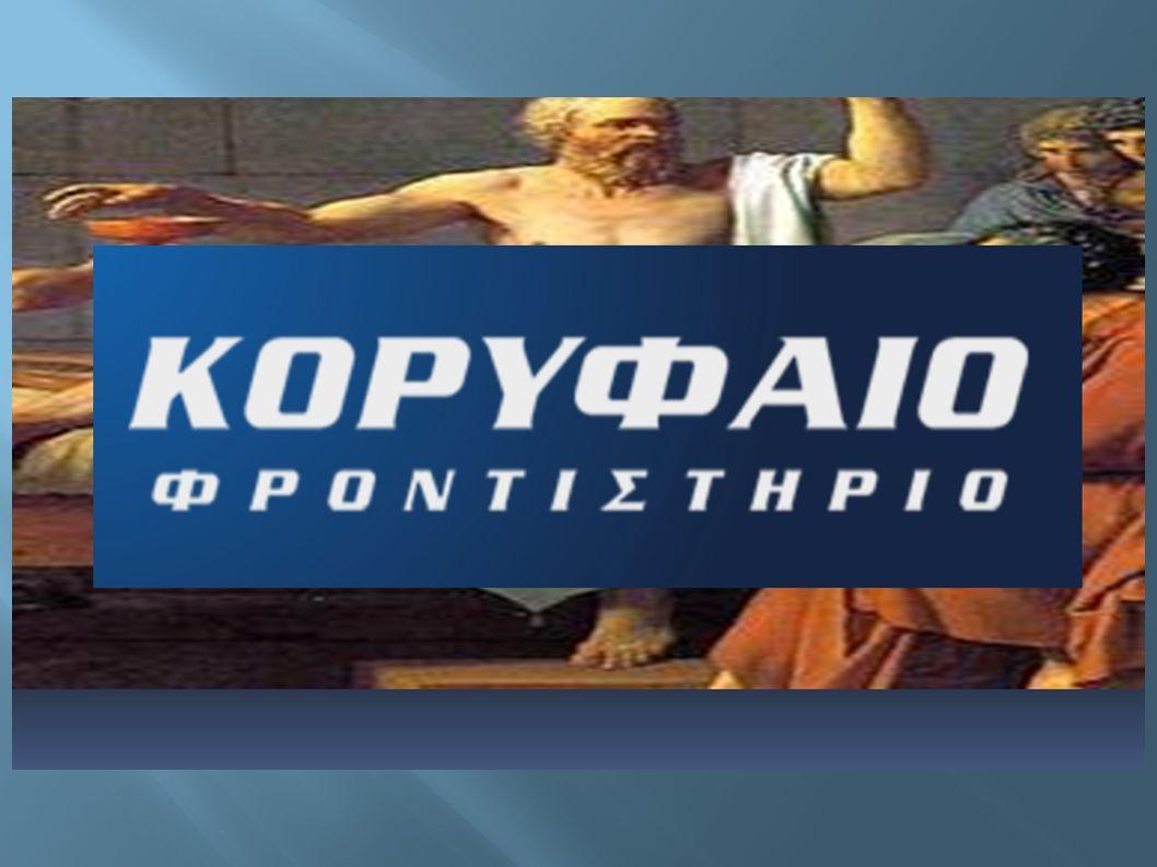 ΘΗΡΑΜΕΝΗ Ο ρόλος του ΘΗΡΑΜΕΝΗ στη συνθηκολόγηση Αθηναίων- Λακεδαιμονίων: ● αποδοχή πρότασής του για αποστολή του στο Λύσανδρο ● σκόπιμη ολιγωρία (τετράμηνη παραμονή – δικαιολογίες) ● εκλογή του ως πρεσβευτής με απόλυτη πληρεξουσιότητα (δέκατος στη σειρά) ● αποστολή στο Λύσανδρο ● παραπομπή στους αρμοδίους, τους πέντε εφόρους ● βολιδοσκόπηση διαθέσεων αποστολής στη Σελλασία ● ΛΥΣΑΝΔΡΟΣ: ● αποστολή Αριστοτέλη στους εφόρους ● προαναγγελία ερχομού διπλωματικής αποστολής του Θηραμένη