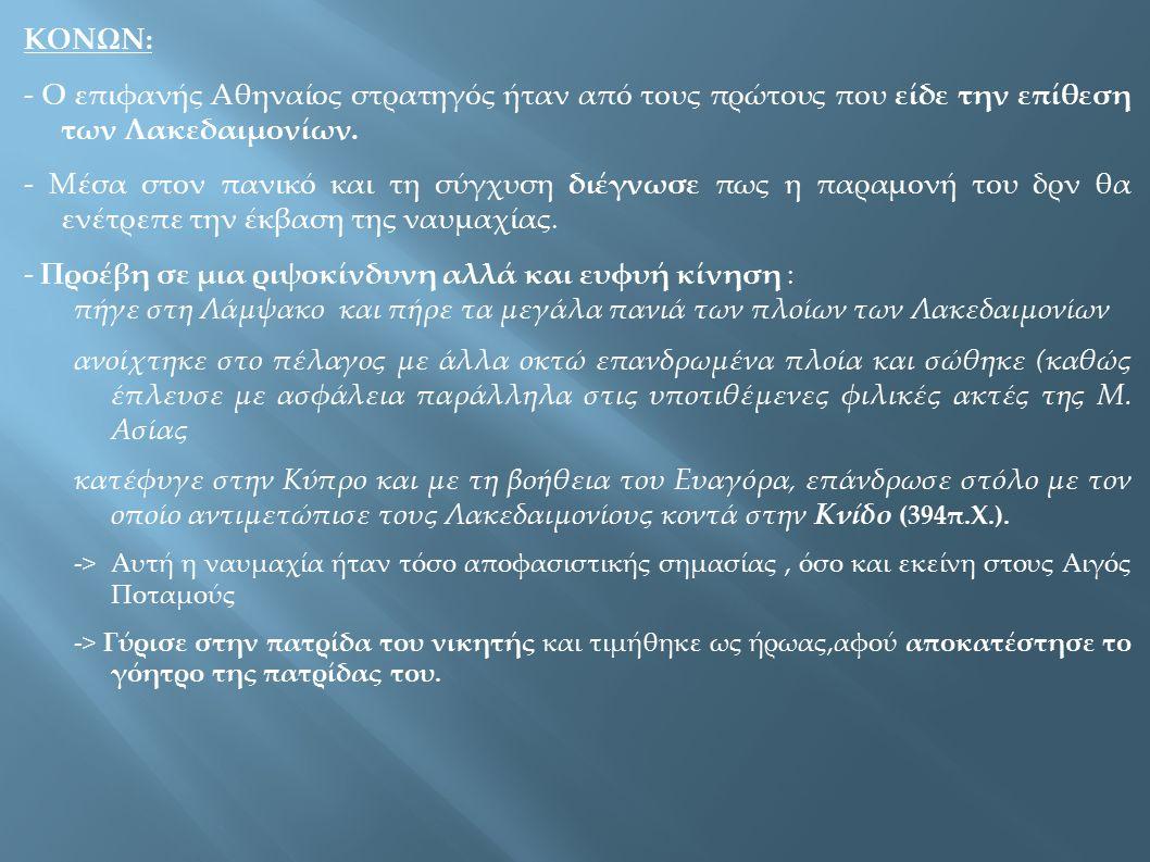ΚΟΝΩΝ: - Ο επιφανής Αθηναίος στρατηγός ήταν από τους πρώτους που είδε την επίθεση των Λακεδαιμονίων. - Μέσα στον πανικό και τη σύγχυση διέγνωσε πως η