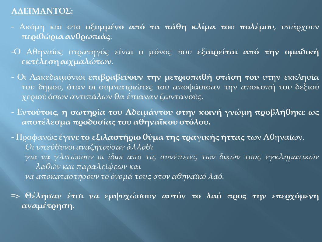 ΑΔΕΙΜΑΝΤΟΣ: - Ακόμη και στο οξυμμένο από τα πάθη κλίμα του πολέμου, υπάρχουν περιθώρια ανθρωπιάς. -Ο Αθηναίος στρατηγός είναι ο μόνος που εξαιρείται α