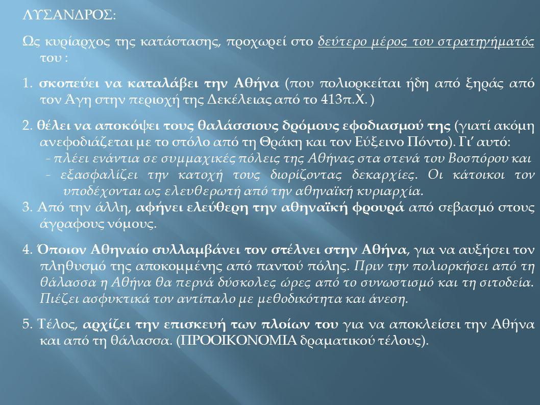 ΛΥΣΑΝΔΡΟΣ: Ως κυρίαρχος της κατάστασης, προχωρεί στο δεύτερο μέρος του στρατηγήματός του : 1. σκοπεύει να καταλάβει την Αθήνα (που πολιορκείται ήδη απ