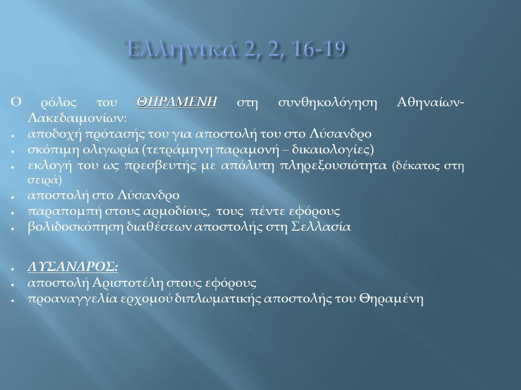 ΘΗΡΑΜΕΝΗ Ο ρόλος του ΘΗΡΑΜΕΝΗ στη συνθηκολόγηση Αθηναίων- Λακεδαιμονίων: ● αποδοχή πρότασής του για αποστολή του στο Λύσανδρο ● σκόπιμη ολιγωρία (τετρ