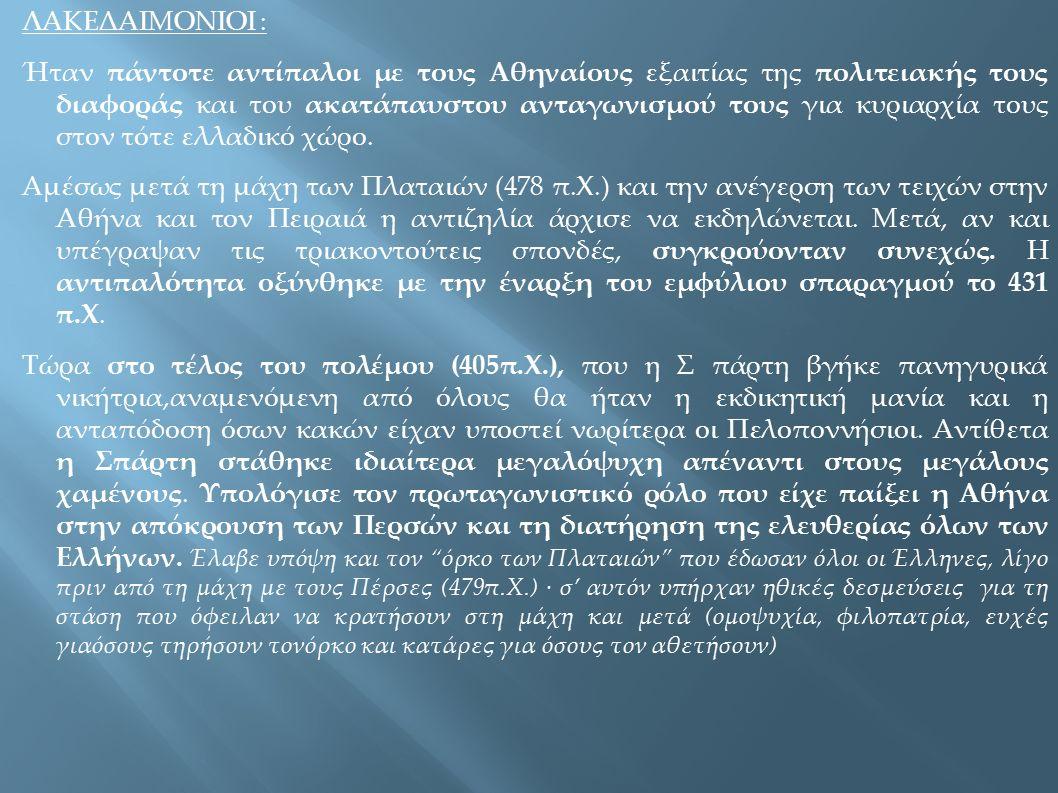 ΛΑΚΕΔΑΙΜΟΝΙΟΙ : Ήταν πάντοτε αντίπαλοι με τους Αθηναίους εξαιτίας της πολιτειακής τους διαφοράς και του ακατάπαυστου ανταγωνισμού τους για κυριαρχία τ