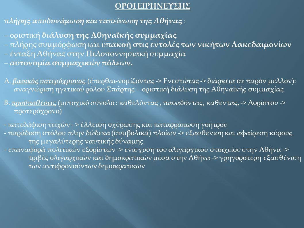 ΟΡΟΙ ΕΙΡΗΝΕΥΣΗΣ πλήρης αποδυνάμωση και ταπείνωση της Αθήνας : – οριστική διάλυση της Αθηναϊκής συμμαχίας – πλήρης συμμόρφωση και υπακοή στις εντολές τ