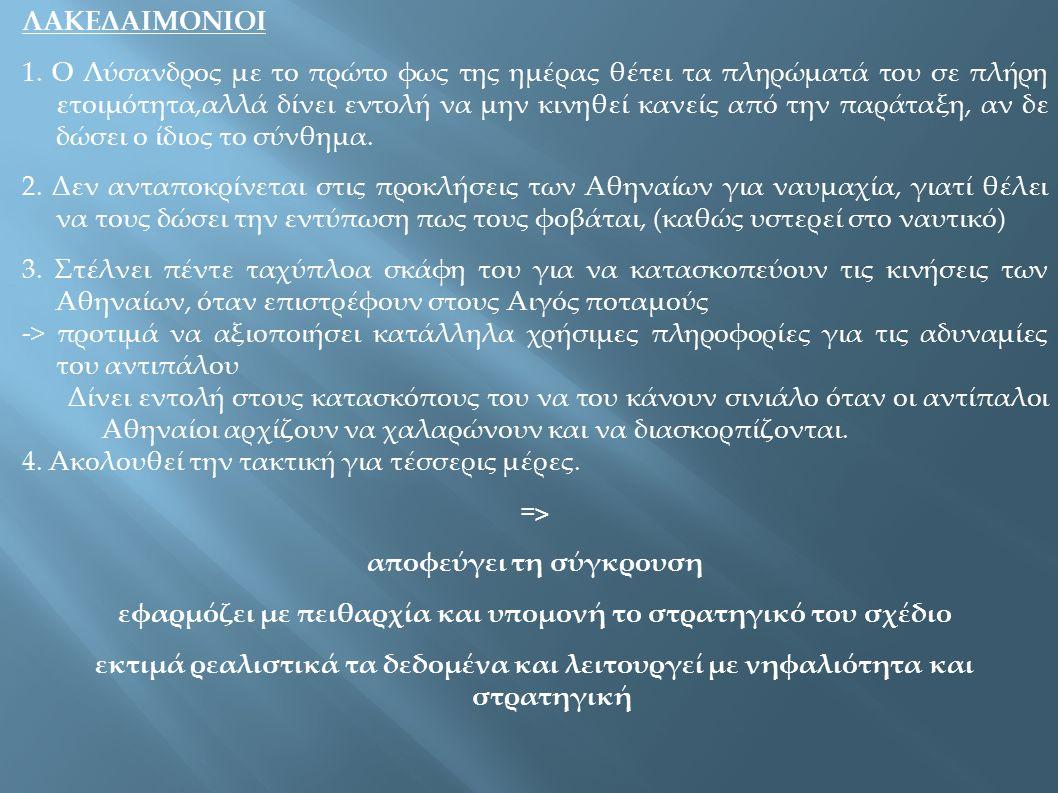 Διαπιστώσεις ΑΛΚΙΒΙΑΔΗ για τη λανθασμένη στρατηγική των συμπατριωτών του → συμβουλές για μετακίνηση των Αθηναίων στη Σηστό.