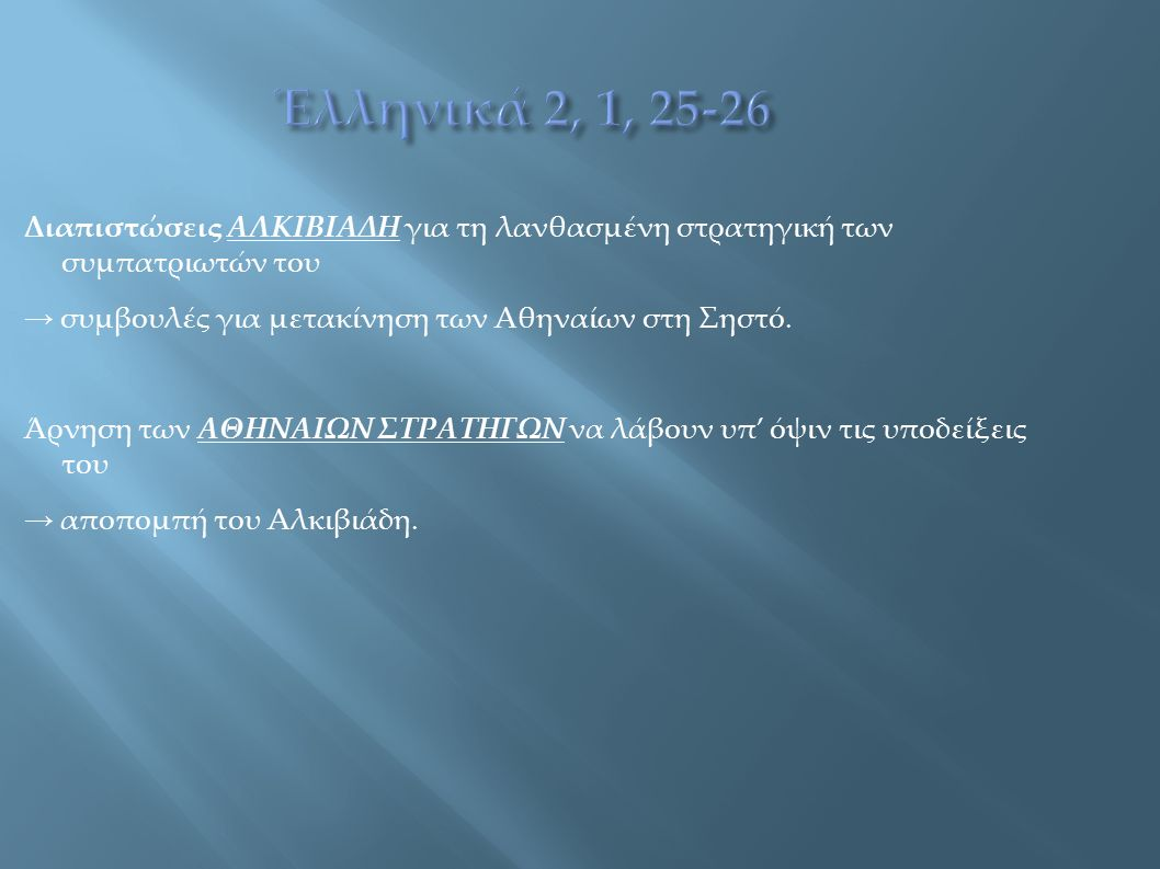 Διαπιστώσεις ΑΛΚΙΒΙΑΔΗ για τη λανθασμένη στρατηγική των συμπατριωτών του → συμβουλές για μετακίνηση των Αθηναίων στη Σηστό. Άρνηση των ΑΘΗΝΑΙΩΝ ΣΤΡΑΤΗ