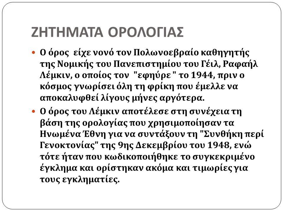 ΦΥΓΗ ΣΤΗ ΡΩΣΙΑ Οι επιζώντες κατέφυγαν στα βόρεια παράλια του Εύξεινου Πόντου ( ΕΣΣΔ ), ενώ άλλοι μετακινήθηκαν μετά τη Μικρασιατική Καταστροφή του 1922, στην Ελλάδα.