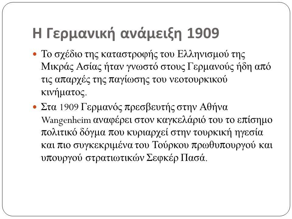 ΚΡΙΤΗΡΙΑ Με βάση την επίσημη Απογραφή που έγινε στην Ελλάδα το 1928 καταγράφηκαν περίπου 1.25 εκατομμύρια πρόσφυγες.