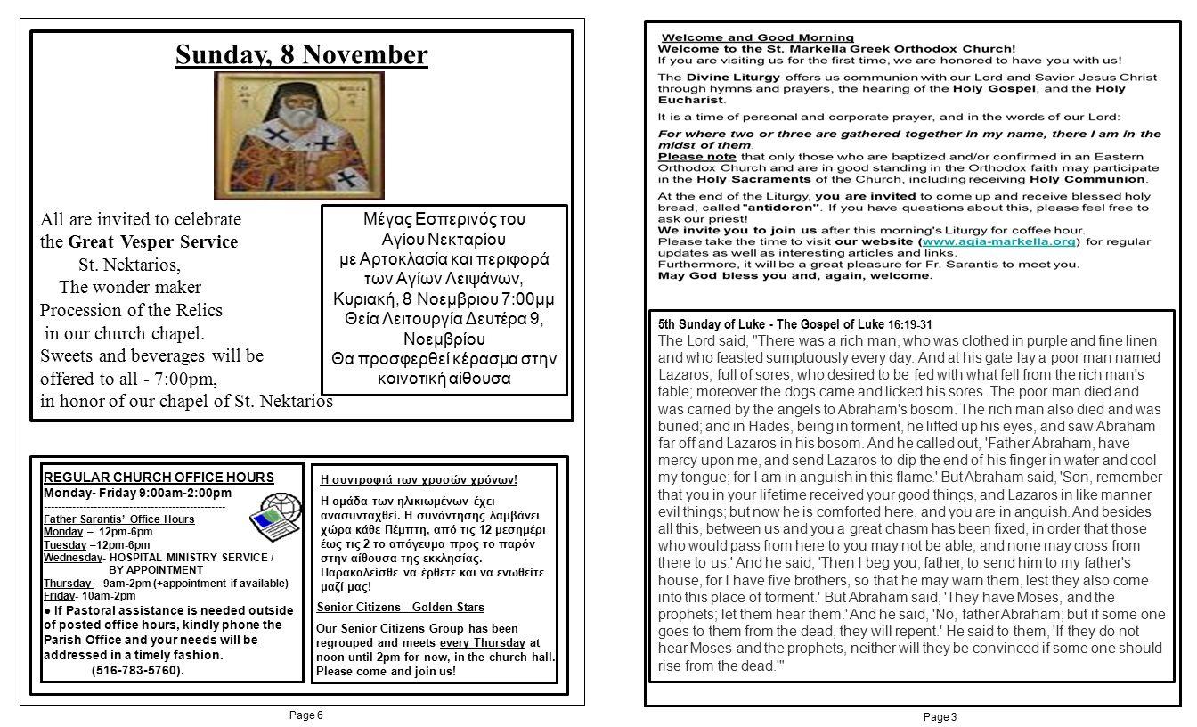 Page 5Page 4 Το Αγιο Ευαγγέλιο – ΚΑΤΑ ΛΟΥΚΑΝ Ι Ϛ ´ 19 - 31 Ειδικώτερα δε δια τον πλούτον ακούσατε και αυτήν την παραβολήν· Ενας άνθρωπος ήτο πλούσιος και εφορούσε κόκκινον πανάκριβον ένδυμα και λευκόν, λινόν πολυτελή χιτώνα.
