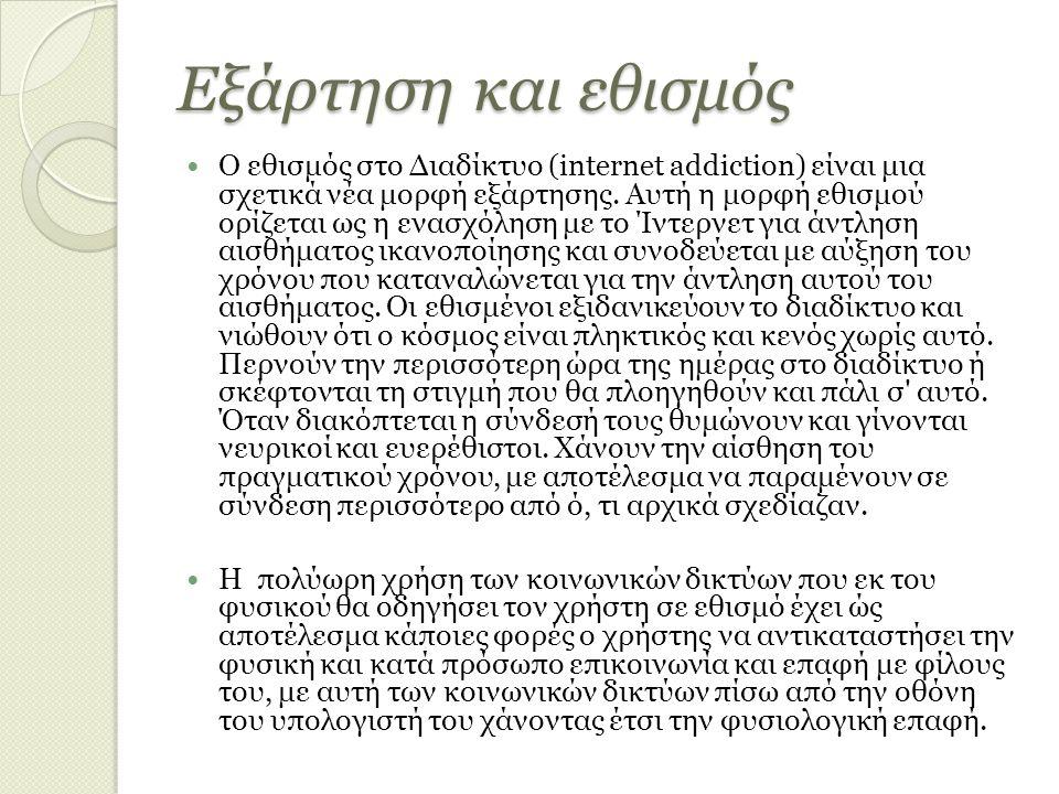 Εξάρτηση και εθισμός Ο εθισμός στο Διαδίκτυο (internet addiction) είναι μια σχετικά νέα μορφή εξάρτησης.