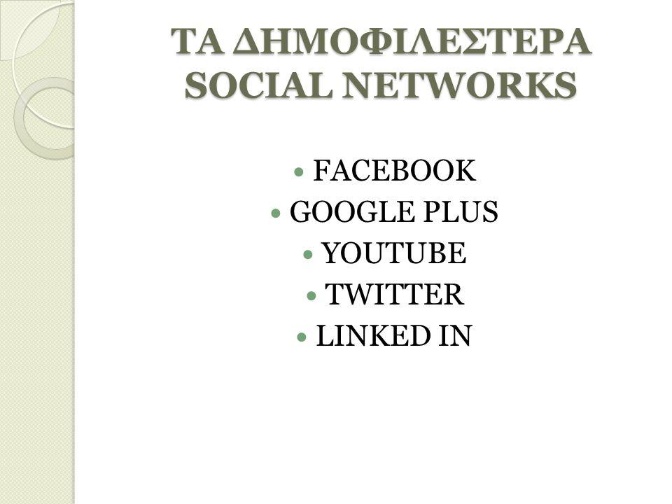 ΤΑ ΔΗΜΟΦΙΛΕΣΤΕΡΑ SOCIAL NETWORKS FACEBOOK GOOGLE PLUS YOUTUBE TWITTER LINKED IN