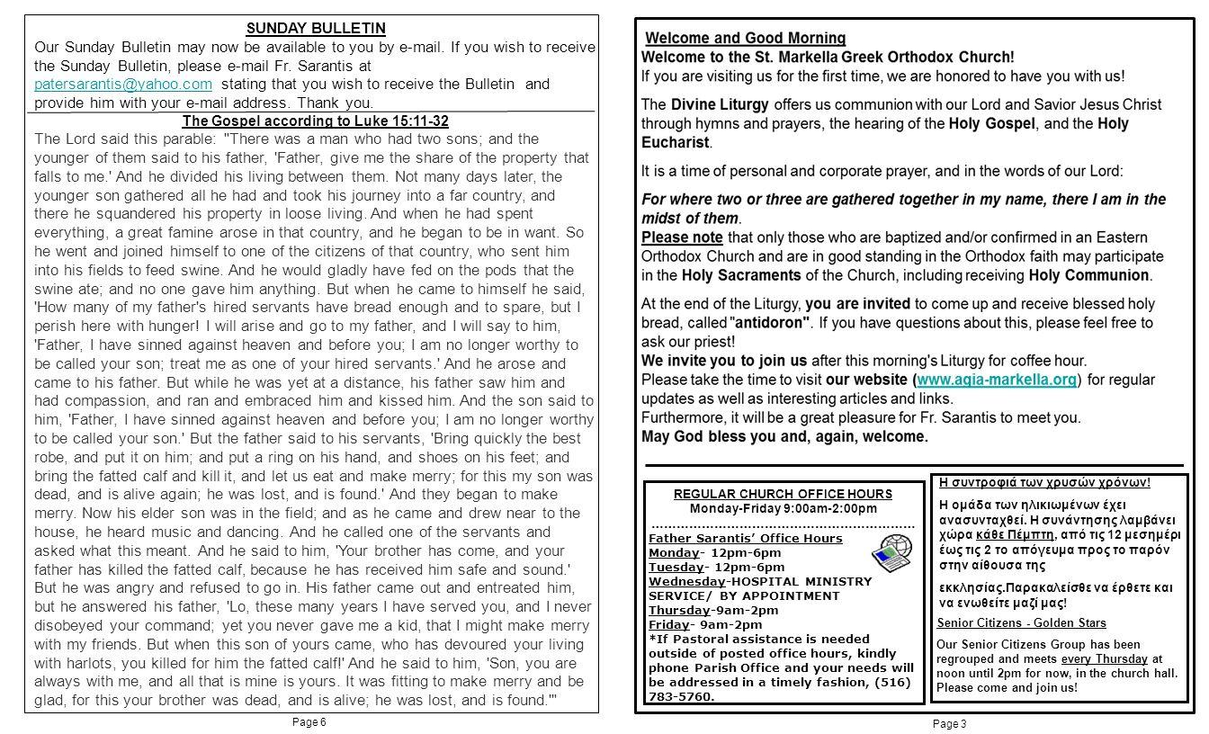 Page 5 Το Αγιο Ευαγγέλιο ΛΟΥΚΑΝ ΙΕ´ 11 - 32 Ε ἰ σοδικόν - Δε ῦ τε προσκυνήσωμεν κα ὶ προσπέσωμεν Χριστ ῷ.