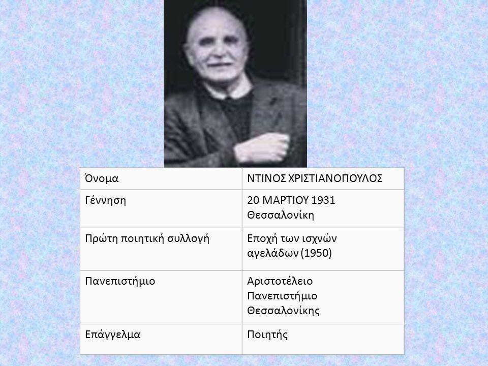 ΌνομαΝΤΙΝΟΣ ΧΡΙΣΤΙΑΝΟΠΟΥΛΟΣ Γέννηση20 ΜΑΡΤΙΟΥ 1931 Θεσσαλονίκη Πρώτη ποιητική συλλογήΕποχή των ισχνών αγελάδων (1950) ΠανεπιστήμιοΑριστοτέλειο Πανεπιστήμιο Θεσσαλονίκης ΕπάγγελμαΠοιητής