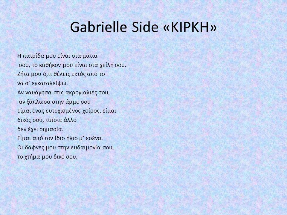 Gabrielle Side «ΚΙΡΚΗ» Η πατρίδα μου είναι στα μάτια σου, το καθήκον μου είναι στα χείλη σου.