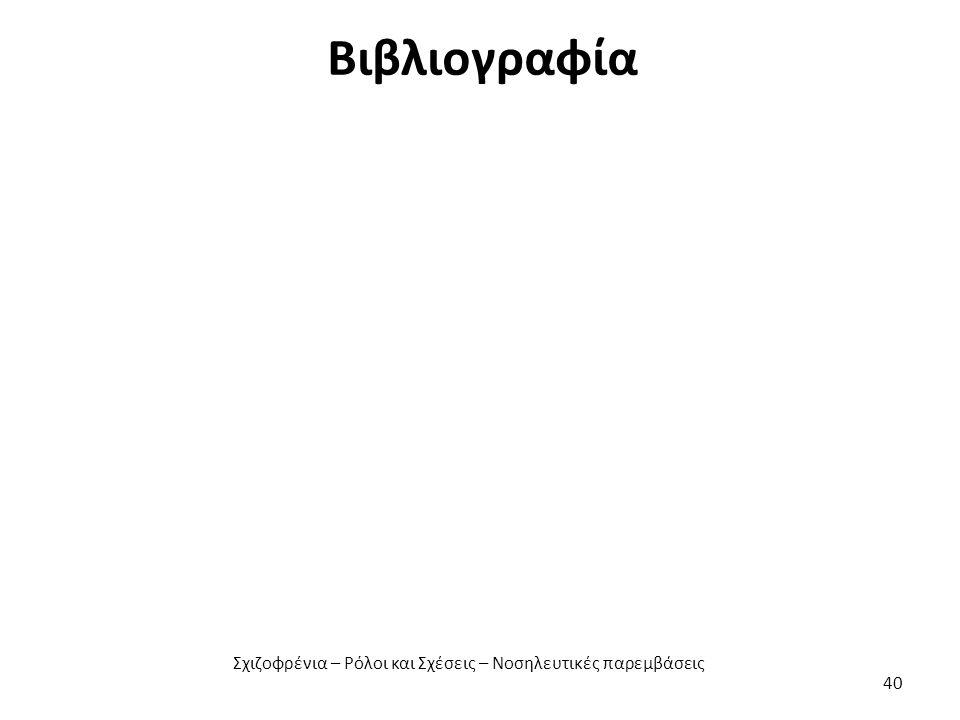 Βιβλιογραφία Σχιζοφρένια – Ρόλοι και Σχέσεις – Νοσηλευτικές παρεμβάσεις 40