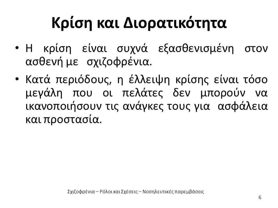 Έννοια του Εαυτού (α) Η επιδείνωση της έννοιας του εαυτού είναι ένα σημαντικό πρόβλημα στη σχιζοφρένια.