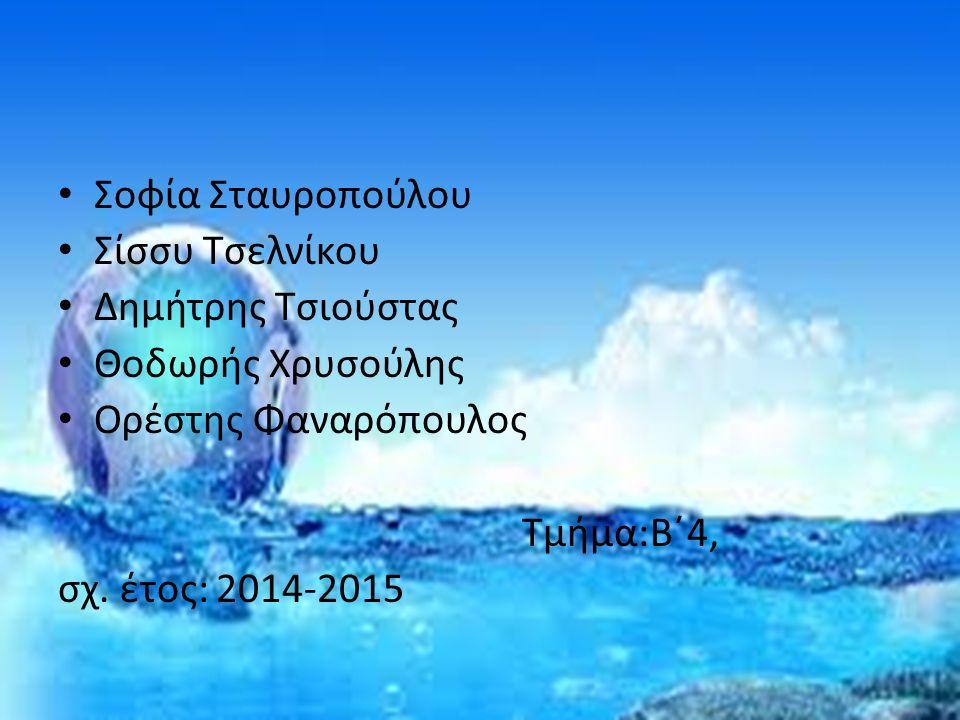 Ομάδα 4η Σοφία Σταυροπούλου Σίσσυ Τσελνίκου Δημήτρης Τσιούστας Θοδωρής Χρυσούλης Ορέστης Φαναρόπουλος Τμήμα:Β΄4, σχ. έτος: 2014-2015