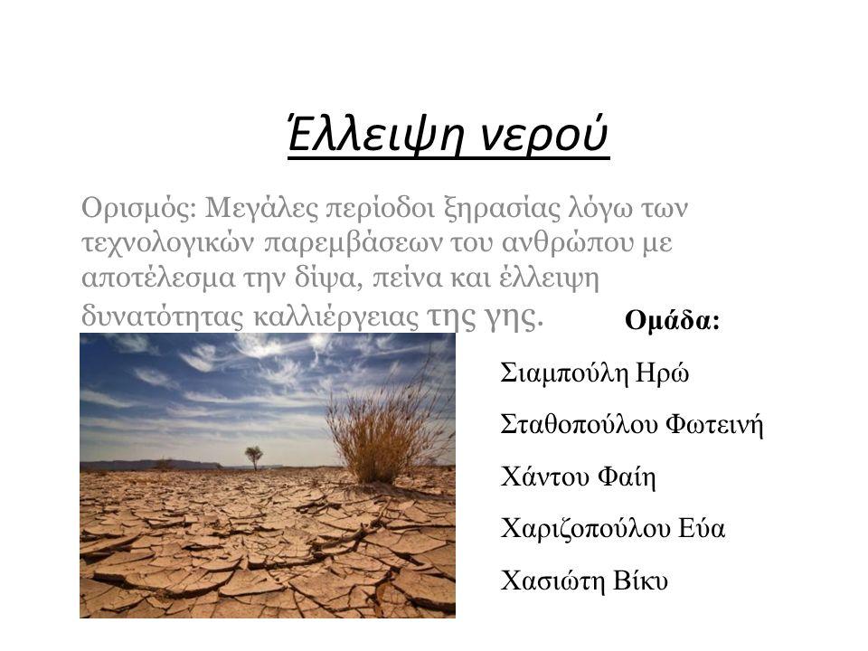 Έλλειψη νερού Ορισμός: Μεγάλες περίοδοι ξηρασίας λόγω των τεχνολογικών παρεμβάσεων του ανθρώπου με αποτέλεσμα την δίψα, πείνα και έλλειψη δυνατότητας καλλιέργειας της γης.