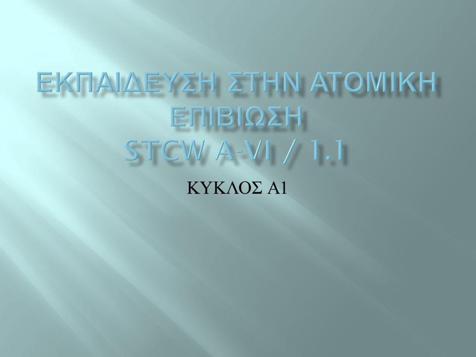 ΚΥΚΛΟΣ Α 1