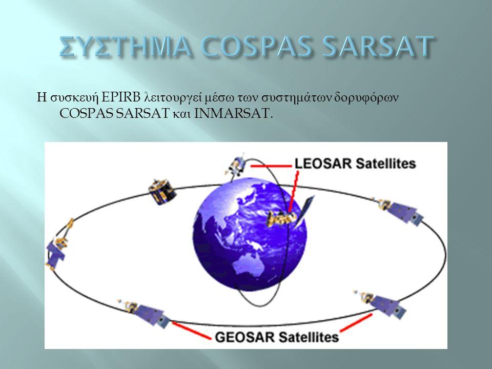 Η συσκευή EPIRB λειτουργεί μέσω των συστημάτων δορυφόρων COSPAS SARSAT και INMARSAT.